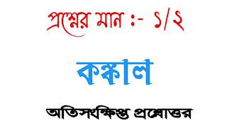 বাংলা অনার্স সাম্মানিক কঙ্কাল অতি সংক্ষিপ্ত প্রশ্নোত্তর Bengali honours kongkal oti songkhipto questions answer  রবীন্দ্রনাথ ঠাকুরের গল্পগুচ্ছ অতিসংক্ষিপ্ত প্রশ্নোত্তর robindronath Tagore golpo gucho questions answer