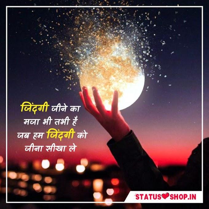 Instagram Status - Top 10 Instagram Status In Hindi Download | Status Shop
