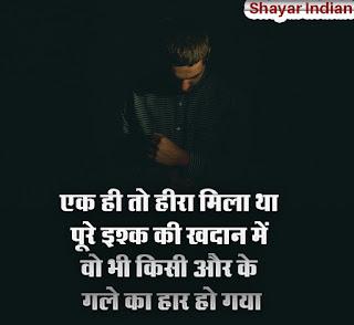 Breakup Shayari Status in Hindi - Best heera Shayari