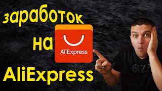 Заработок на AliExpress