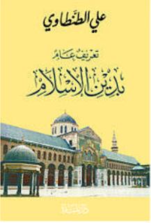 تحميل كتاب تعريف عام بدين الاسلام