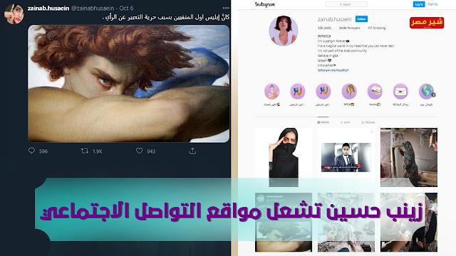 زينب حسين تشعل مواقع التواصل الاجتماعي