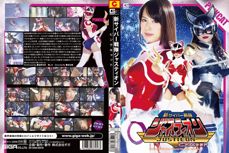 GIRO-53 New Cyber Fighter Justion – Pink Cat
