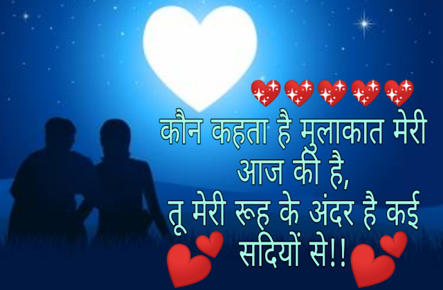 love shayari for boyfriend in hindi