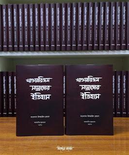 """বাজারে আসছে """"খাওয়ারিজম সাম্রাজ্যের ইতিহাস"""" পাওয়া যাচ্ছে রকমারিতে"""