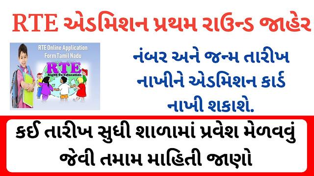 RTE Gujarat Admission Merit First Round Declared 2020 1st Round merit List Official pressnote
