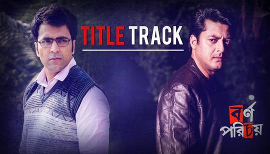 Bornoporichoy Title Track Lyrics by Dibyendu Mukherjee and Anupam Roy