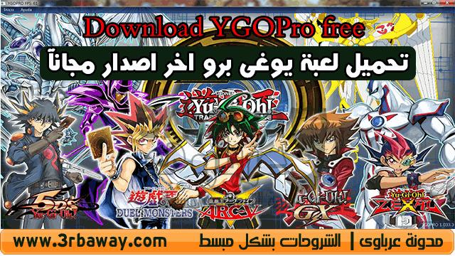 تحميل لعبة يوغى برو اخر اصدار مجانآ Download YGOPro free
