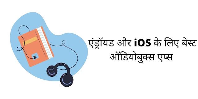 एंड्रॉयड और iOS के लिए बेस्ट ऑडियोबुक्स एप्स