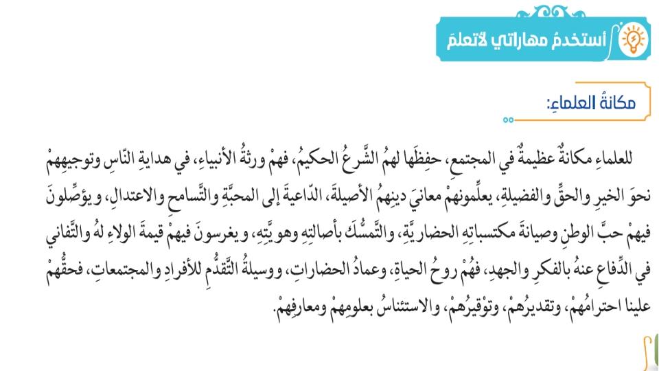 حل درس الشيخ أحمد بن عبد العزيز في التربية الاسلامية للصف العاشر الفصل  الثالث