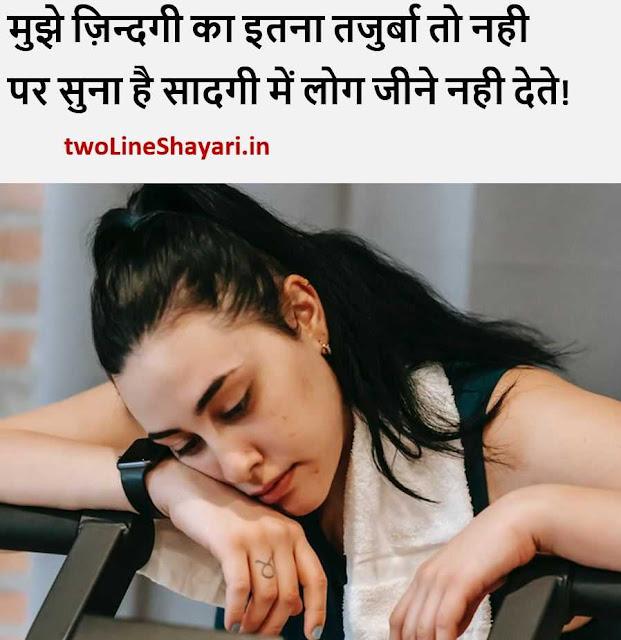 Mood off Shayari Girl Dp, Mood off Shayari Girl Image, Mood off Shayari Girl Image Download