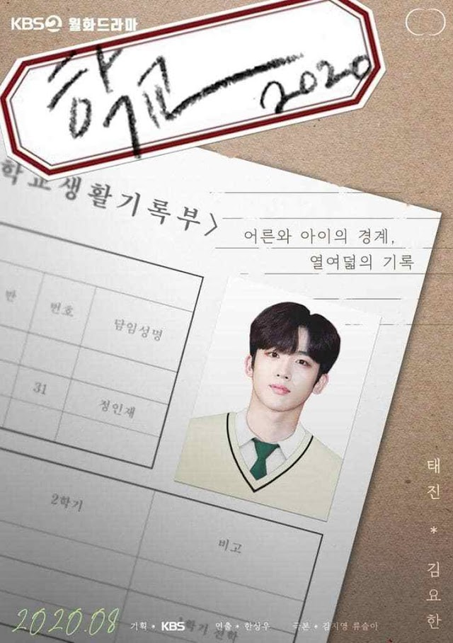 School 2020 (Cast and Plot synopsis and brief summary)