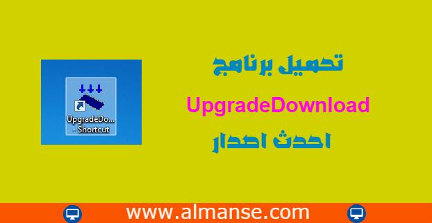 Download SPD Upgrade Tool
