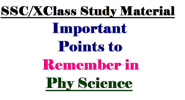 SSC/ X Class Study Material Important Points to Remember in Physical Science| Important Points to Remember in Physical Science For SSC/ X Class |SSC / Class X Study MaterialImportant Points to Remember in Physical Science Download | SSC / Class X Important Points to Remember in Physical Science Bank|SSC Study Material- Important Points to Remember in Physical Science-Download | 10th Class Public Examination Study Material Important Points to Remember in Physical Science Telugu Medium | SSC Public Examinations march 2017 Complete Study Material Important Points to Remember in Physical Science very useful to 10th Class Students to score better marks | Download eminent study Material Important Points to Remember in Physical Science Telugu Medium Students ssc-study-material-Important Points to Remember in Physical Science download/2017/01/ssc-x-class-study-material-important-points-to-remember-in-Physical-Science.html
