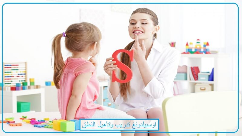 جميع المعلومات اوسبيلدونغ تدريب وتأهيل النطق Logopäde/Logopädin في المانيا باللغة العربية