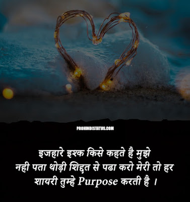 Love-Messages-For-Gf-In-Hindi