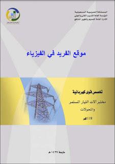 كتاب مختبر آلات التيار المستمر والمحولات pdf