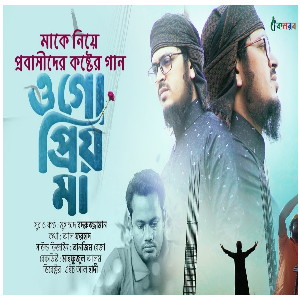 Ogo Priyo Ma (ওগো প্রিয় মা) Kalarab 2020 Gojol lyrics download   Badruzzaman