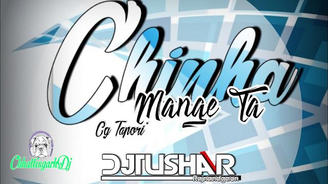Chinha Mangew tai Diye Mundari La dj Tushar RJN CG Tapori Mix 2020 mix