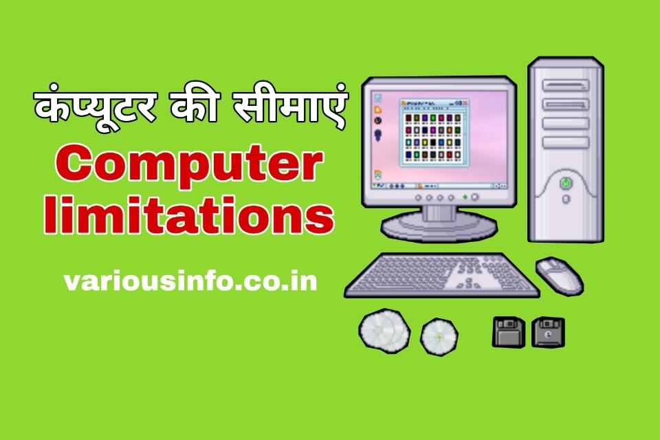 कंप्यूटर की सीमाएं ( Computer limitations ) क्या है ?