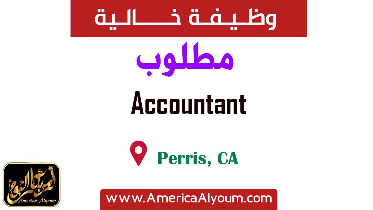 وظائف خالية في كاليفورنيا: مطلوب محاسب Perris, CA