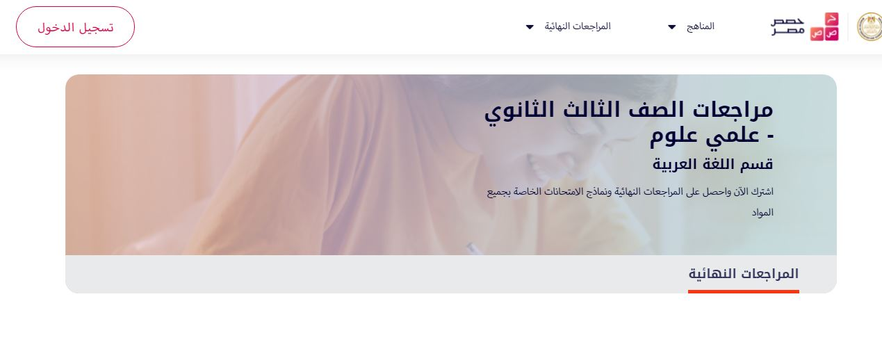 نماذج امتحانات استرشادية مجانا من منصة حصص مصر للصف الثالث الثانوى علمى علوم2021