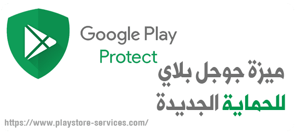 ميزة جوجل بلاي للحماية الجديدة - Play Protect