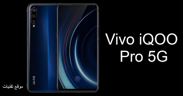 https://www.te9nyat.com/2019/08/vivo-iqoo-pro-vivo-iqoo-pro-5g.html