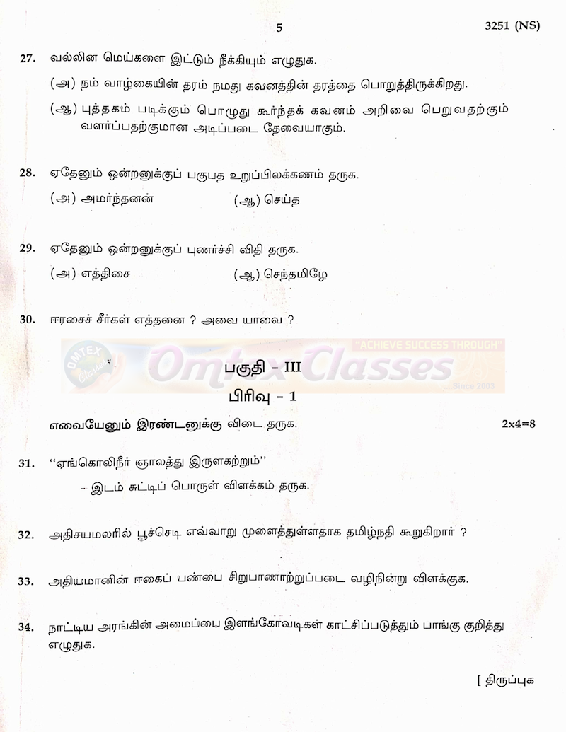 12th Tamil Public Exam 2020 Original Questions Paper With Complete Solutions.