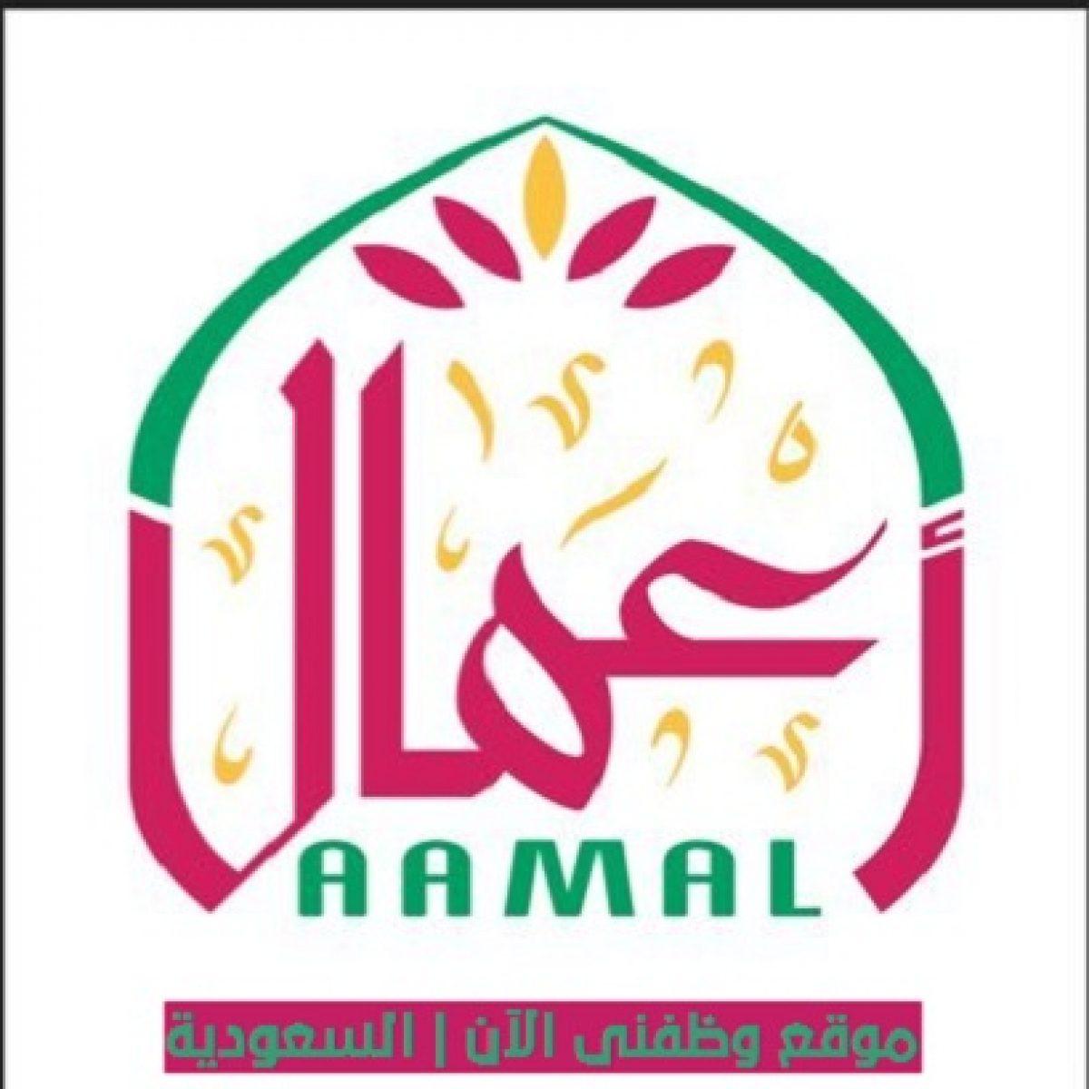 وظائف جمعية أعمال للتنمية الأسرية السعودية 1443