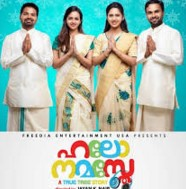 Hello Namasthe 2016 Malayalam Movie Watch Online