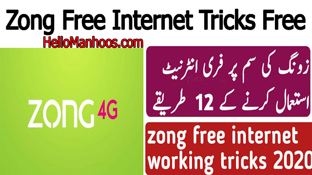 Zong Free Internet Call & SMS Packages and Tricks Method 2020-2021