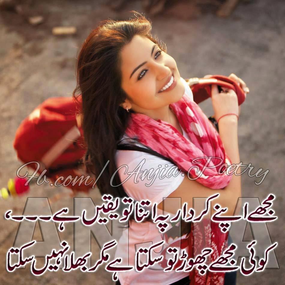 Best Urdu Romantic Poetry in Pictures