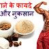 Hing Khane Ke Fayde aur Nuksan in Hindi - हींग खाने के फायदे और नुकसान | Asafoetida (Hing) Benefits and Side Effects In Hindi