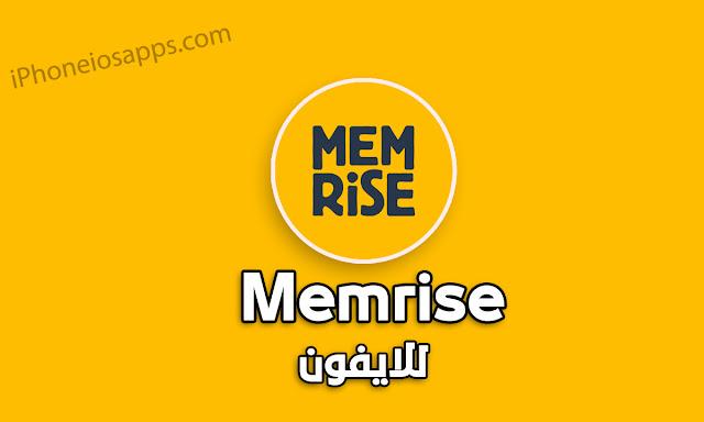 تحميل تطبيق Memrise للايفون والاندرويد – تعلم اللغة الانجليزية