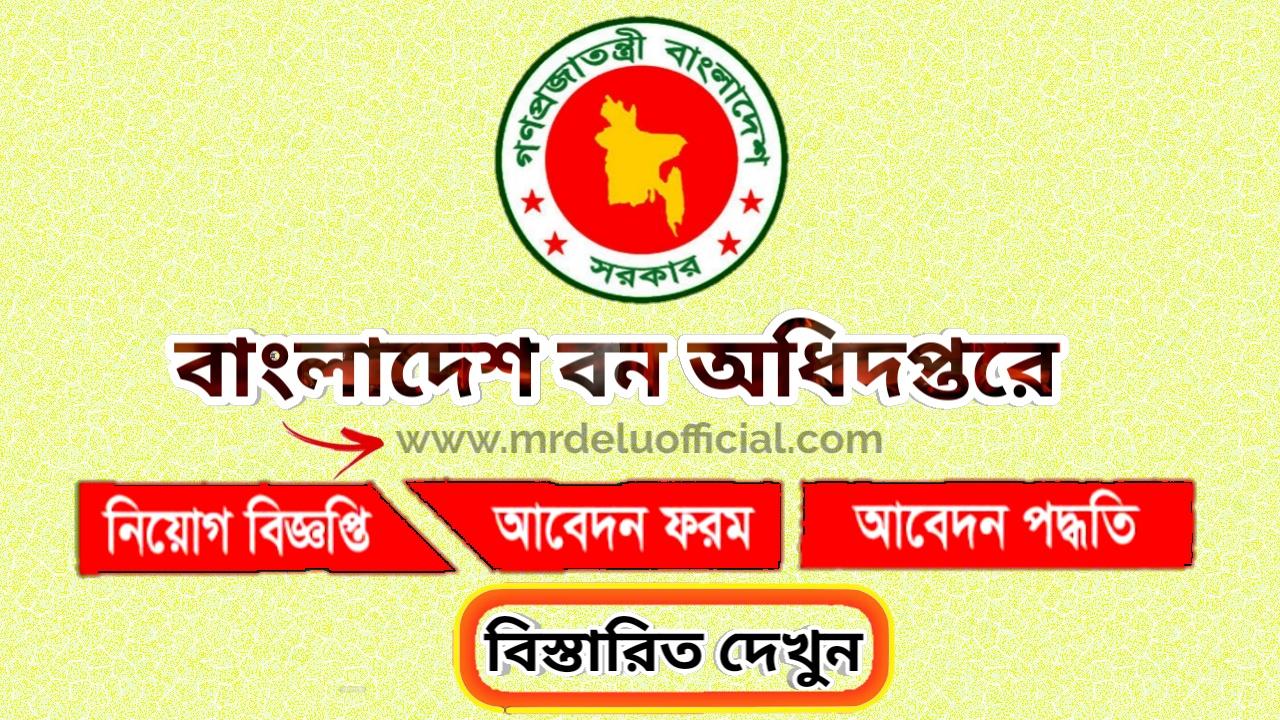 বাংলাদেশ বন অধিদপ্তরে নতুন নিয়োগ বিজ্ঞপ্তি ২০২০,Bangladesh Forest Department New Job Circular 2020,