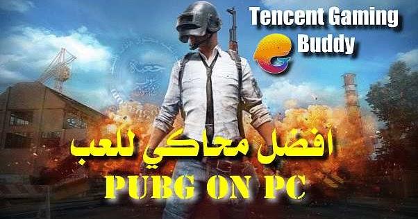 تحميل لعبة pubg mobile للكمبيوتر tencent gaming buddy