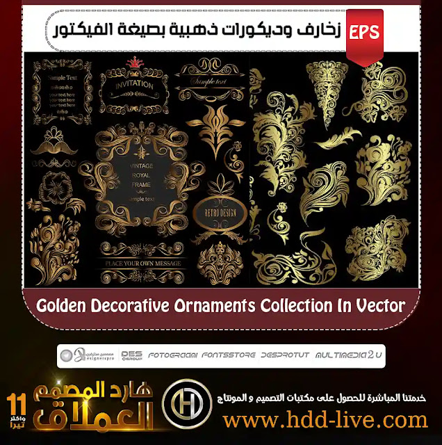 Golden Decorative Ornaments Collection In Vector