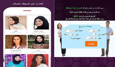 تطبيق دردشة خاص فقط بالمطلقات والعوانس في مصر