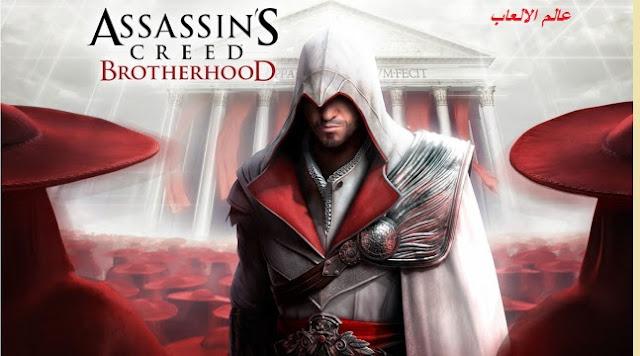 تحميل اللعبة الشهيرة Assassi's Creed Brotherhood  للكمبيوتر برابط مباشر