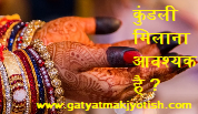 Kundali milan in Marriage