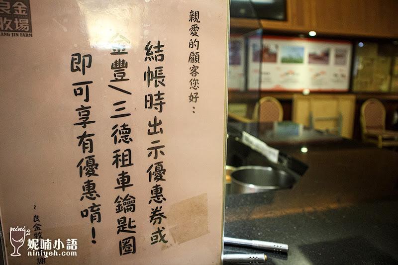 【金門美食】良金牧場工廠總店。現沖金門酒糟牛肉麵