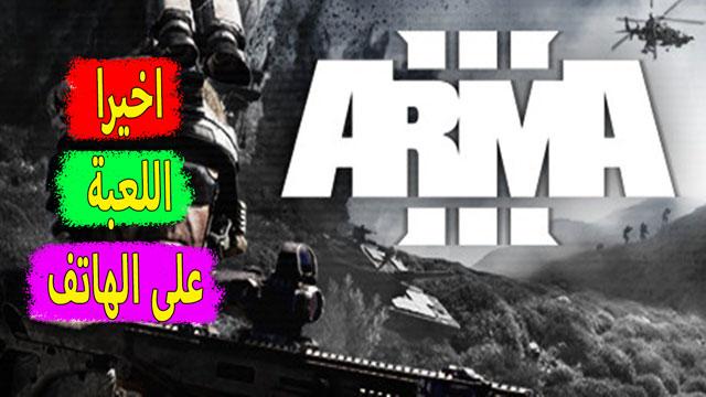 تحميل لعبة ارما Arma 3 للاندرويد و الكمبيوتر