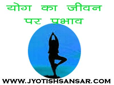 Yoga Jivan Ke Laabh