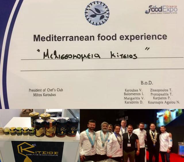 Μια ακόμη Θεσπρωτική επιχείρηση βραβεύτηκε στη food expo 2017