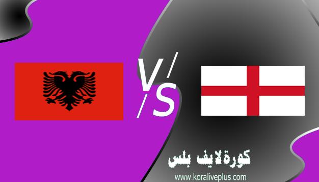 مشاهدة مباراة إنجلترا والبانيا بث مباشر اليوم كورة لايف 28-03-2021 في تصفيات كأس العالم 2022