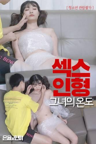 Sex Doll – Her Temperature (2021)