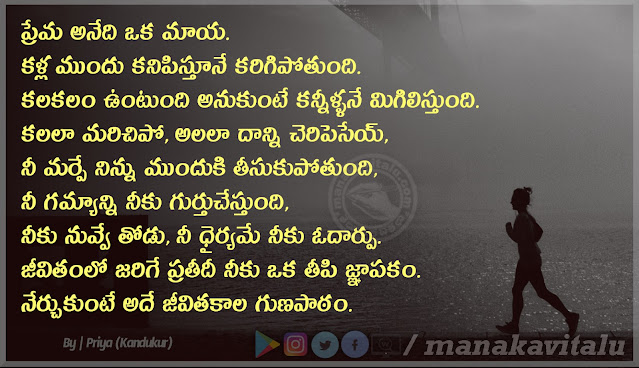 Telugu Motivational Quotes Images