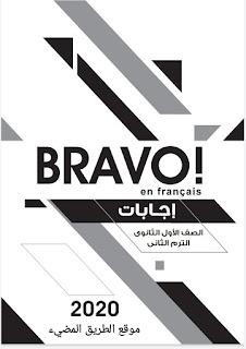 تحميل إجابات كتاب برافو bravo  الشرح والمراجعة النهائية فى اللغة الفرنسية للصف الاول الثانوى الترم الثاني 2020