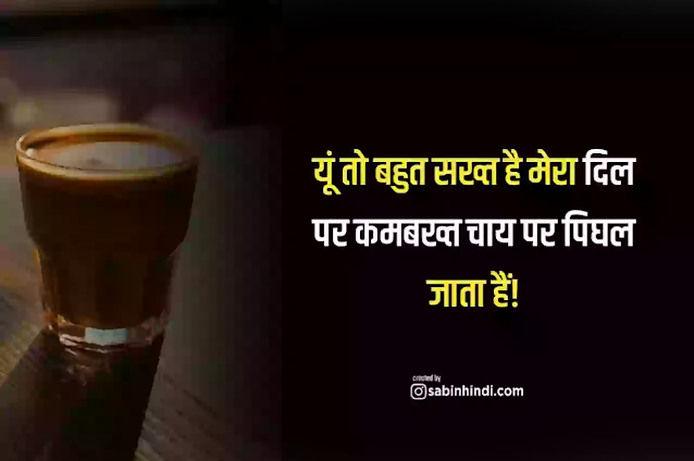 tea images with quotes in hindi